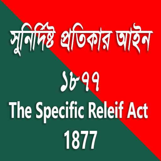 the specific relief act 1877 bangladesh The specific relief act 1 department  specific relief act, 1877  mahesh lone specific releif act 1877 pacific bangladesh telecom (citycell).