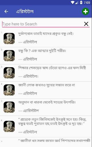 u0997u09c1u09a8u09c0u099cu09a8u09a6u09c7u09b0 u09acu09beu09a3u09c0 / u0989u0995u09cdu09a4u09bf | Bangla Quotes 3.1 screenshots 7
