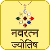 Navratna Jyotish Gyan in Hindi