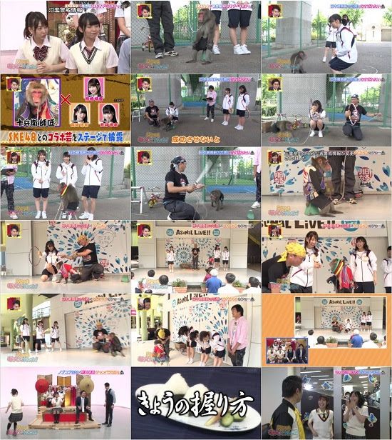 (TV-Variety)(720p) SKE48 むすびのイチバン! ep16 170807