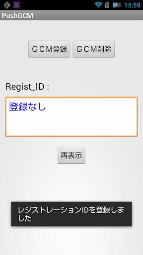 PushGCMu30c6u30b9u30c8 1.05 Windows u7528 2
