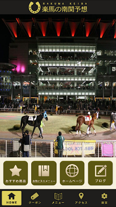 南関競馬無料予想アプリのおすすめ画像2
