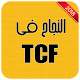Download النجاح في TCF For PC Windows and Mac