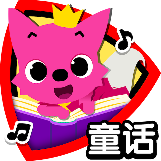 碰碰狐童话-听故事长知识 (app)