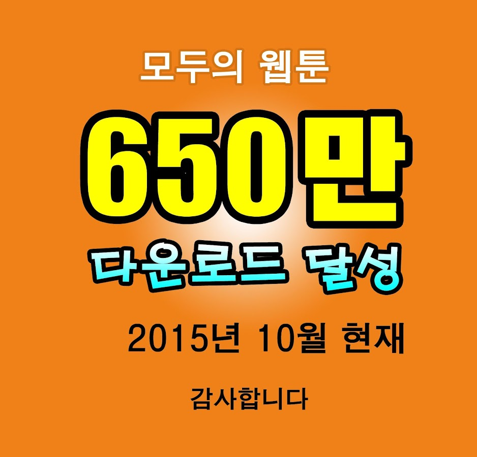 All of  kcomics(korea webtoon)- screenshot