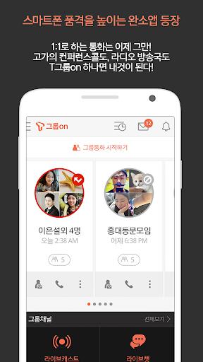 T그룹on-티그룹온 그룹통화 회의통화 컨퍼런스 T그룹온