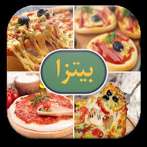 وصفات بيتزا (بدون انترنت)