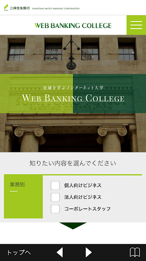 u30b9u30deu30fcu30c8u30d5u30a9u30f3u7248 WEB BANKING COLLEGE 2.0.1 Windows u7528 2