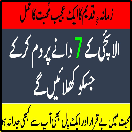 Wazifa For Love Mohabbat 2017