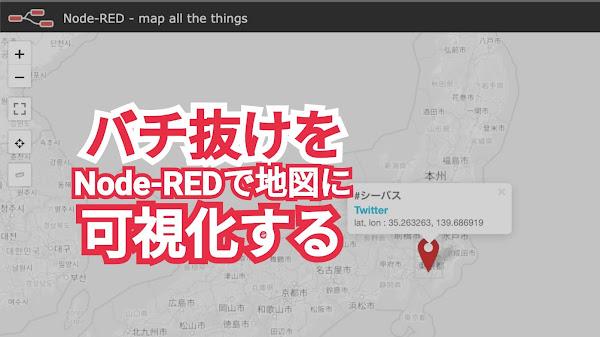 ポキオ Node-RED WorldMap バチ抜け