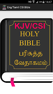 English Tamil Catholic Bible- screenshot thumbnail