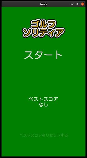ゴルフソリティア screenshot 1