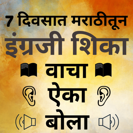 Learn English with Marathi - Marathi to English - Apps on