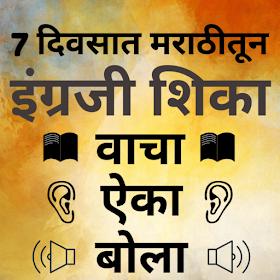 Learn English with Marathi - Marathi to English