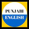 Punjabi to English Speaking