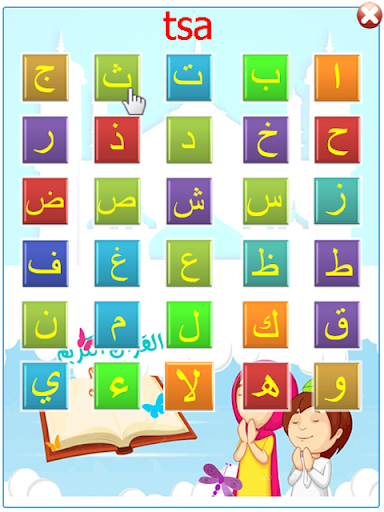 Edukasi Anak Muslim  screenshots 13