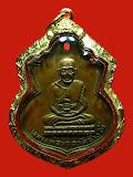เหรียญ น้ำเต้า หลวงปู่ทวด ปี 2508