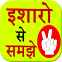 Eshaaro(sign) se samjhe icon
