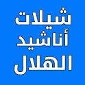 شيلات واناشيد الهلال السعودي icon