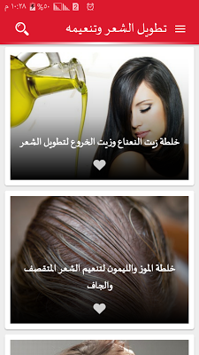خلطات مجربة تطويل وتنعيم الشعر - screenshot