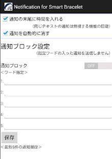 スマートブレスレット通知中継 - náhled