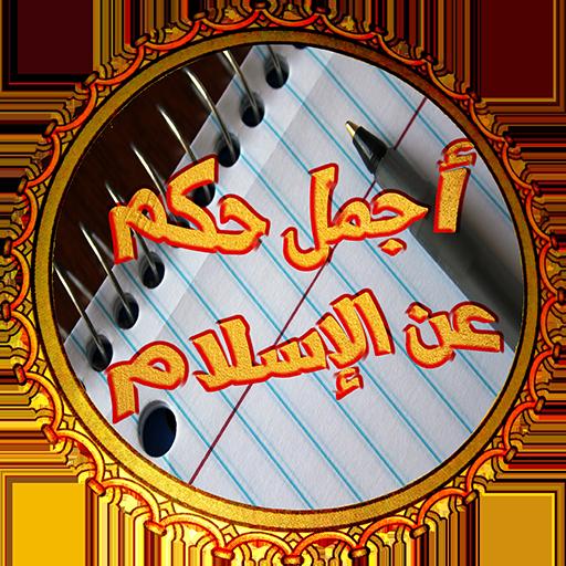 أجمل حِكم عن الإسلام بدون انترنت