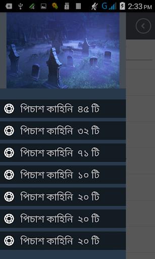 পিচাশ কাহিনি - Vuter Golpo