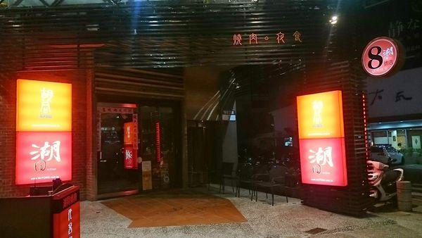 湖同燒肉夜食8號店