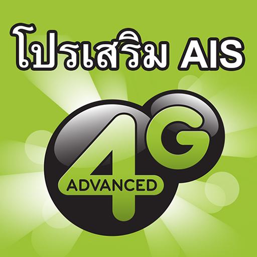 โปรเสริม AIS 4G ใหม่