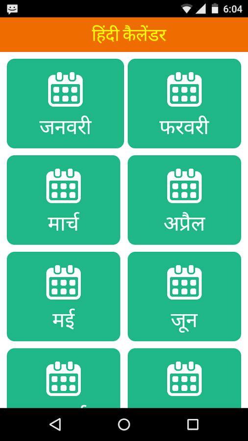 हिंदी कैलेंडर