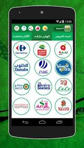عروض تسوق السعودية 3