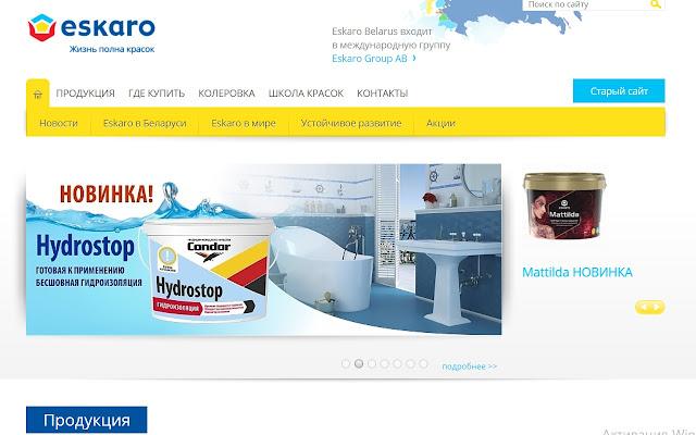 Краски в Минске от интернет-магазина Condor