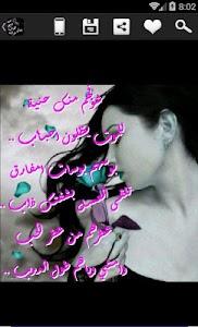 صور عليها كلمات أغاني عراقية screenshot 1