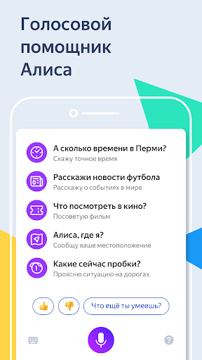 Yandex 7.61 screenshots 2