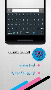 Al Arabiya 99 2.5 MOD + APK + DATA Download 3