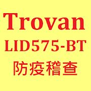 防疫稽查 LID575-BT