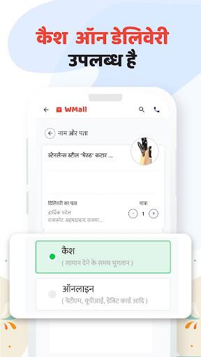 WMall Online Shopping App - Shopping for Women ss3