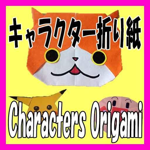 キャラクター折り紙 Characters Origami