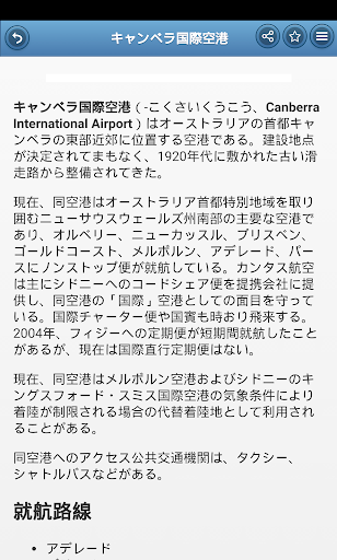 無料书籍Appの空港|記事Game