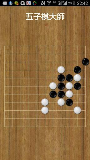 玩免費棋類遊戲APP 下載五子棋大师 app不用錢 硬是要APP