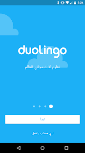 برنامج duolingo - تحميل برنامج دولينجو 2017 coobra.net