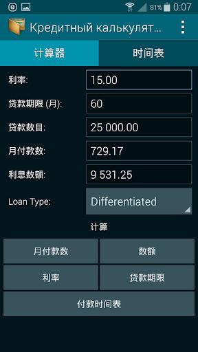 贷款计算器 no ads