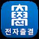 조선대학교 전자출결 Download on Windows