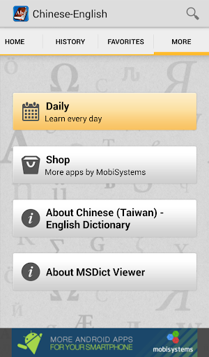 Mandarin<>English Dictionary for PC