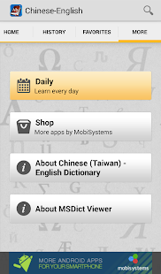 Mandarin<>English Dictionary- screenshot thumbnail