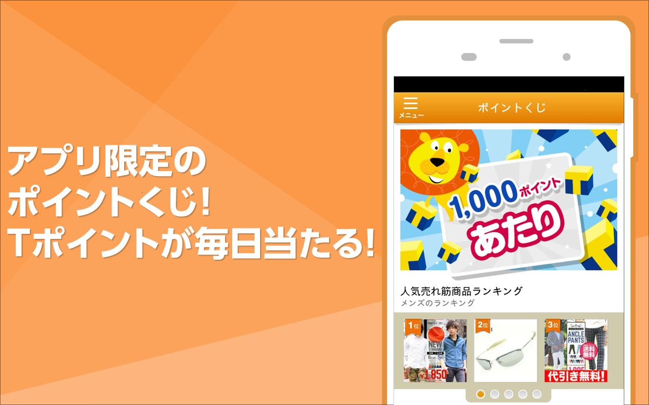 Yahoo!ショッピング-Tポイント3倍!アプリでお買い物- screenshot