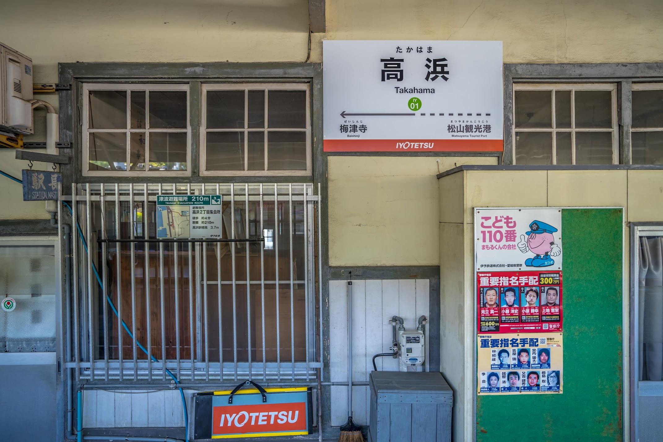 伊予鉄道 高浜駅1