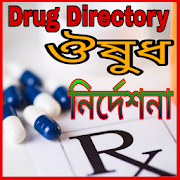 App Drug Directory-ঔষুধ নির্দেশনা APK for Windows Phone
