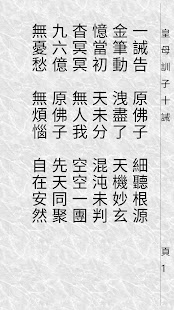 皇母訓子十誡- screenshot thumbnail