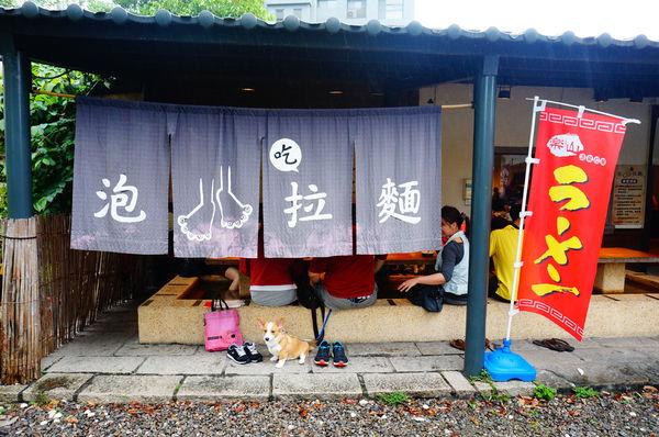 樂山溫泉拉麵♨邊泡腳邊吃拉麵,趣味性十足